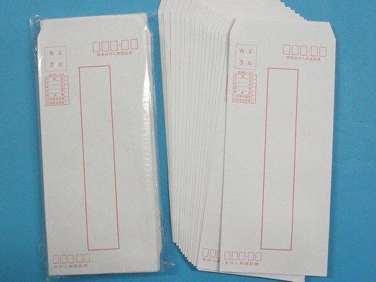 標準信封 新冠隱密式信封 保密信封/正100磅(加厚/不滲透)50個入/一小束{定40}