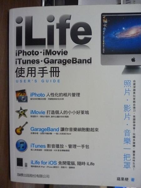 【書寶二手書T8/電腦_QDC】iLife: iPhoto…iTunes 使用手冊_蘋果梗