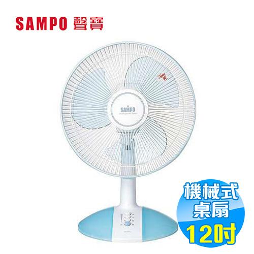 聲寶 SAMPO 12吋 桌扇 SK-FB12