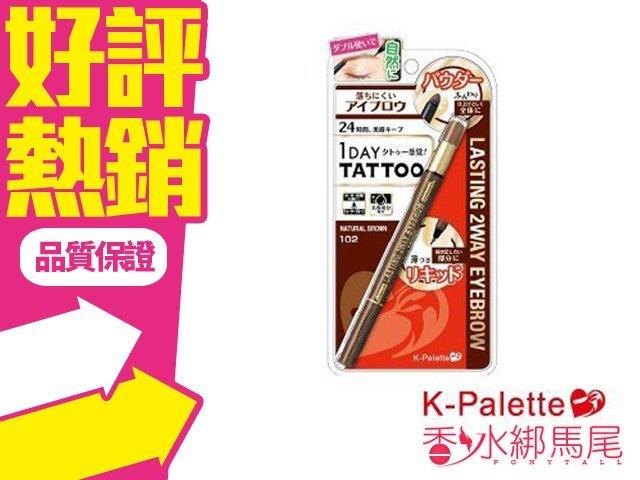 日本 K-PALETTE 立體兩用雙頭眉筆 (眉筆+眉液) 自然棕色/淡棕色◐香水綁馬尾◐