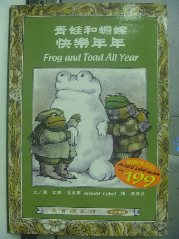 【書寶二手書T5/兒童文學_HDJ】青蛙和蟾蜍-快樂年年_艾諾.洛貝爾