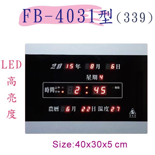 【鋒寶 】FB-4031電子鐘/數字時鐘/電子日曆/時鐘/LED環保電腦萬年曆(原FB-339)