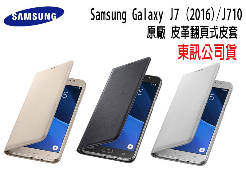 東訊公司貨 Samsung J710 Galaxy J7 (2016) 三星 原廠皮套 皮革翻頁式皮套 可插卡 側掀皮套 側掀 保護套 保護蓋 背蓋 背殼