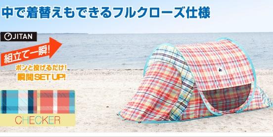 【露營趣】中和 日本 LOGOS LG71809010 愛麗絲格紋輕鬆拋帳 遮陽帳 沙灘帳 遊戲帳 野餐帳篷