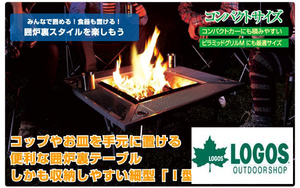 【露營趣】中和 日本 LOGOS 76*76 圍爐裏 圍爐桌 燒烤邊桌 焚火台L號 LG81064123 非snow peak campland