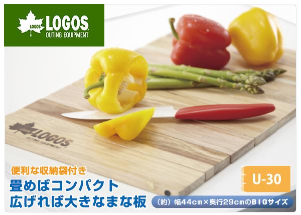 【露營趣】中和 日本 LOGOS LG81285037 不易傷刀折疊式木製砧板 附收納袋 切菜板 木砧板