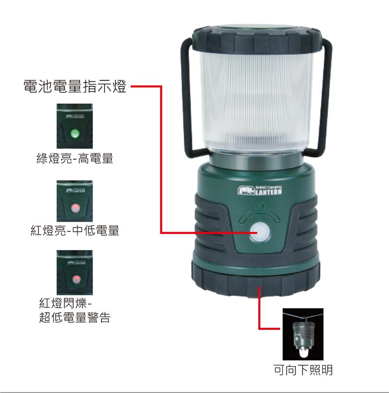 【露營趣】中和 附手電筒 犀牛 RHINO L-800 LED 露營燈 野營燈 緊急照明 530流明黃光白光切
