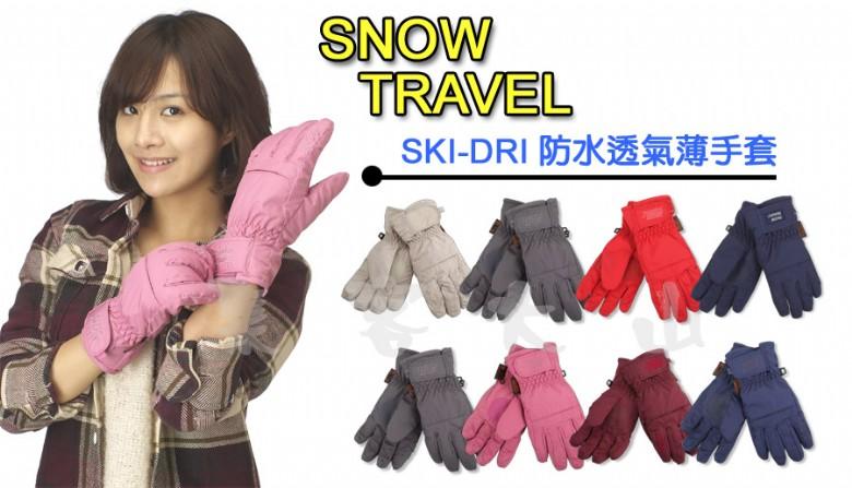【露營趣】中和 SNOW TRAVEL 英國SKI-DRI防水透氣手套 保暖手套 機車手套 另有兒童手套 AR-6