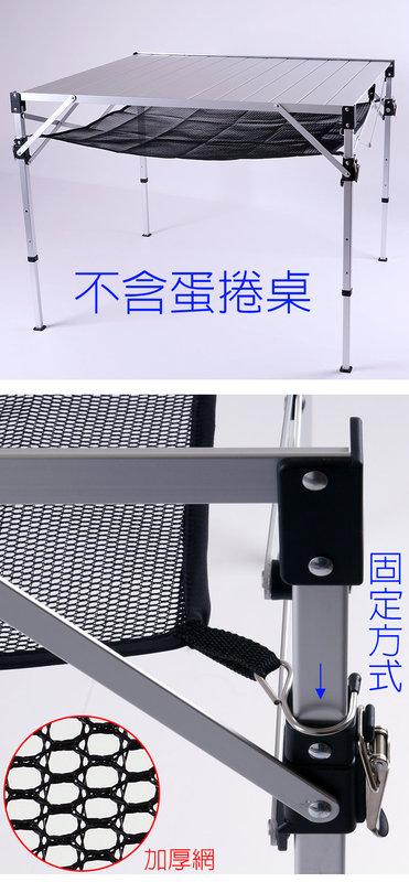 【露營趣】鋁合金蛋捲桌 桌下置物網 適用TAB-980H TAB-980 DJ7118