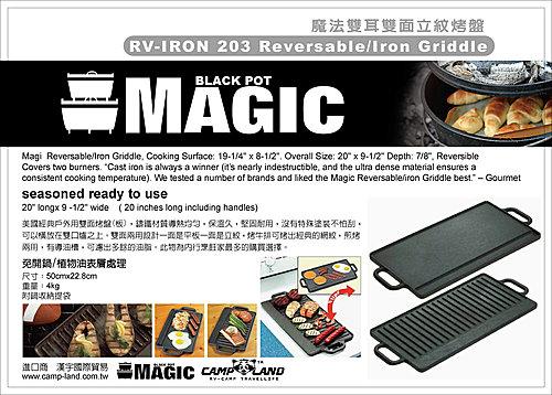 【露營趣】中和 MAGIC RV-IRON 203 魔法雙耳雙面立紋經典款烤盤 煎盤 鐵板燒 鑄鐵烤盤 雙口爐 瓦斯爐 可用
