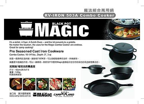【露營趣】中和 MAGIC RV-IRON503A 10吋COMBO 萬用鍋 鑄鐵鍋 平底鍋 煎鍋 荷蘭鍋 烤盤