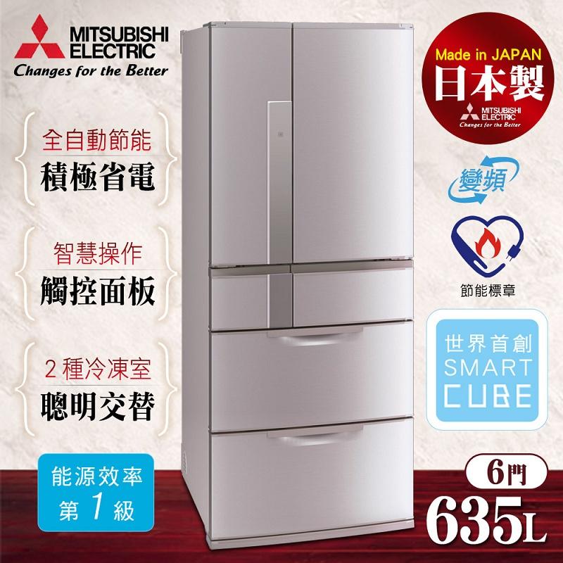 【MITSUBISHI 三菱】日本原裝進口635L。6門變頻電冰箱/粉鑽銀(MR-JX64W)