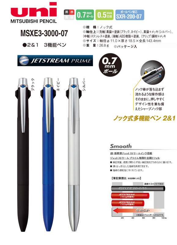 三菱UNI Jetstream prime 多機能 2+1 [MSXE3-3000-07〕0.7mm