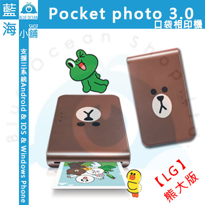 LG Pocket photo 3.0 口袋相印機 LINE 熊大 版 ★支援三系統Android & IOS iphone & Windows Phone ★