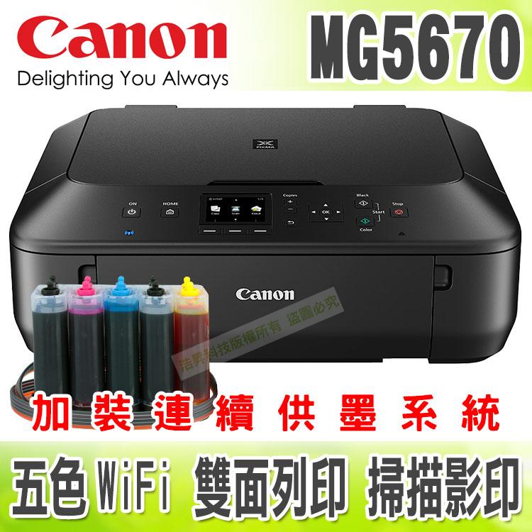 Canon MG5670【單向閥+黑色防水】五色/Wifi/掃描/雙面 + 連續供墨系統