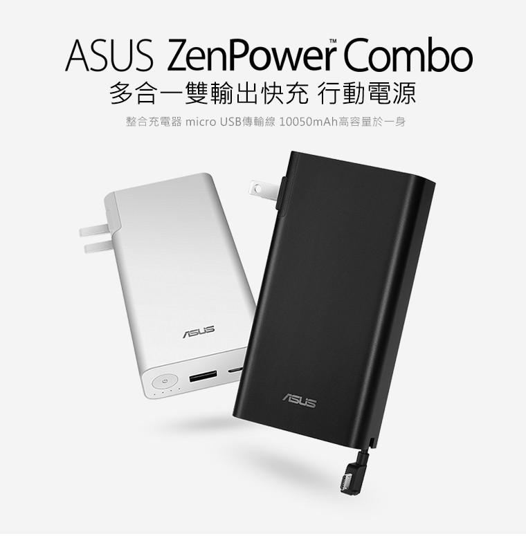 ASUS ZenPower Combo 10050 多合一雙輸出快充行動電源 旅充 雙USB Micro 充電線 一體成形 插頭 電源供應器 移動電源 LED 5V/9V/12V/手機/平板/MP3/禮品/贈品/TIS購物館