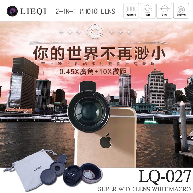 Lieqi LQ-027 0.45X 廣角鏡頭+10X微距 通用型 手機鏡頭/平板/自拍神器/專業外接鏡頭/Butterfly X920d/x920e蝴蝶機/X920S ButterflyS/B810 Butterfly2/3 SAMSUNG Note 1/2/3/4/5/N7000/N7100/N9000/N7505/edge N9150 SAMSUNG S6 EDGE+/S7/S7 EDGE/A8/J7/J5/J1/J3/E7