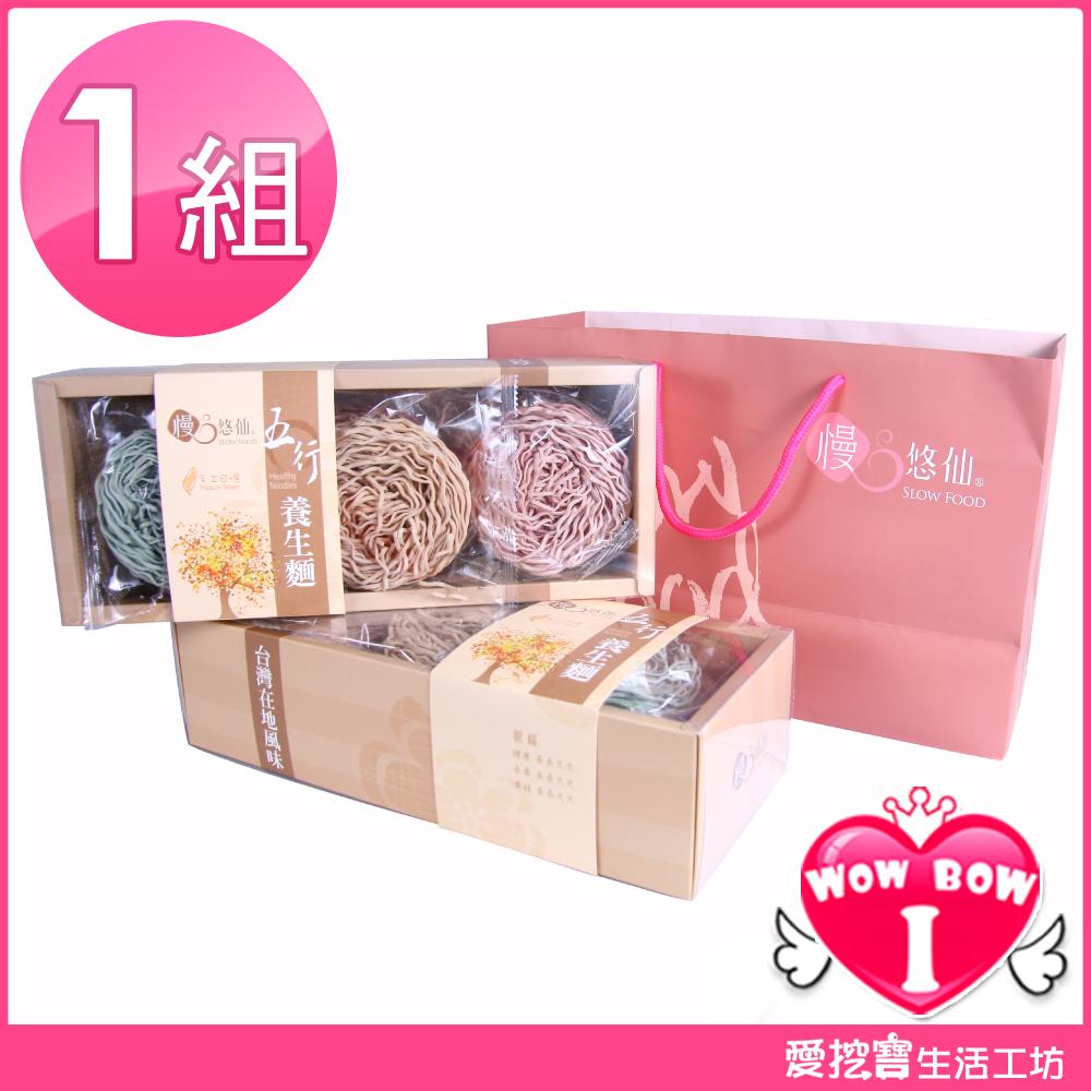 慢悠仙 五行養生麵禮盒♥愛挖寶 SF-08x2♥台灣製造 美味養生無基改