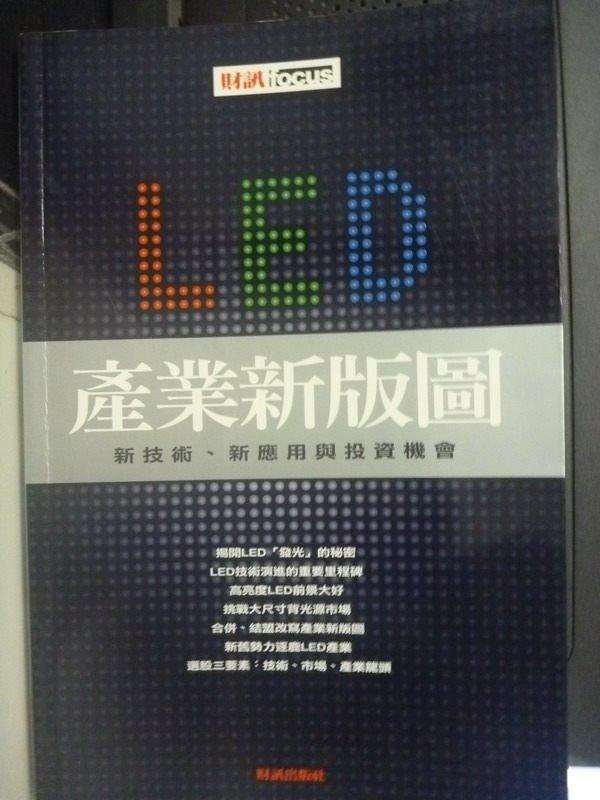 【書寶二手書T6/財經企管_ZDH】LED產業新版圖_財訊編輯部