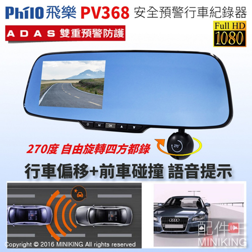 【配件王】贈16g 飛樂 Philo PV368 行車紀錄器 4.3吋 安全預警 M68 M100 M66 M95