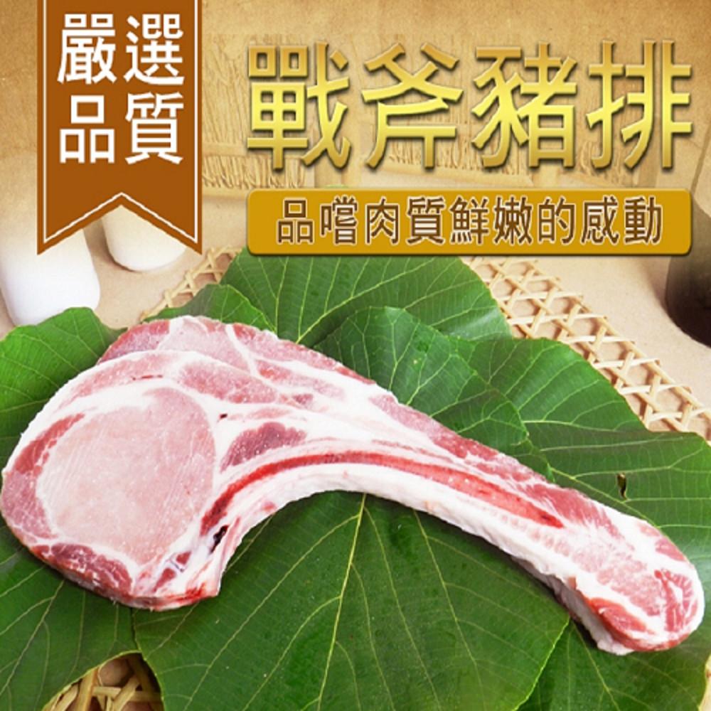 《好神》 好神戰斧豬排1片包(每片厚切約1.5cm) (300g+-10%,1片/包)
