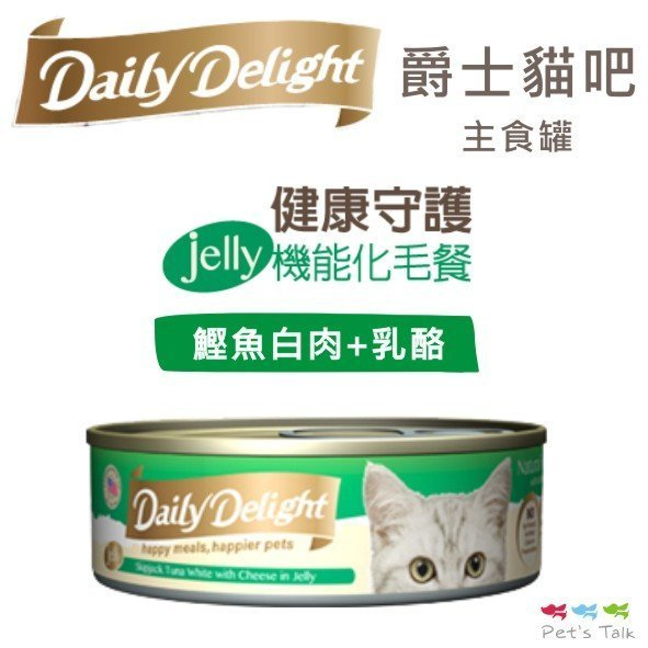 Daily Delight爵士貓吧 [機能化毛餐-鰹魚白肉+乳酪-80g] Pet's Talk