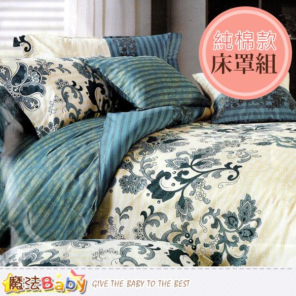 純棉5x6.2尺雙人床罩組 魔法Baby~w05016