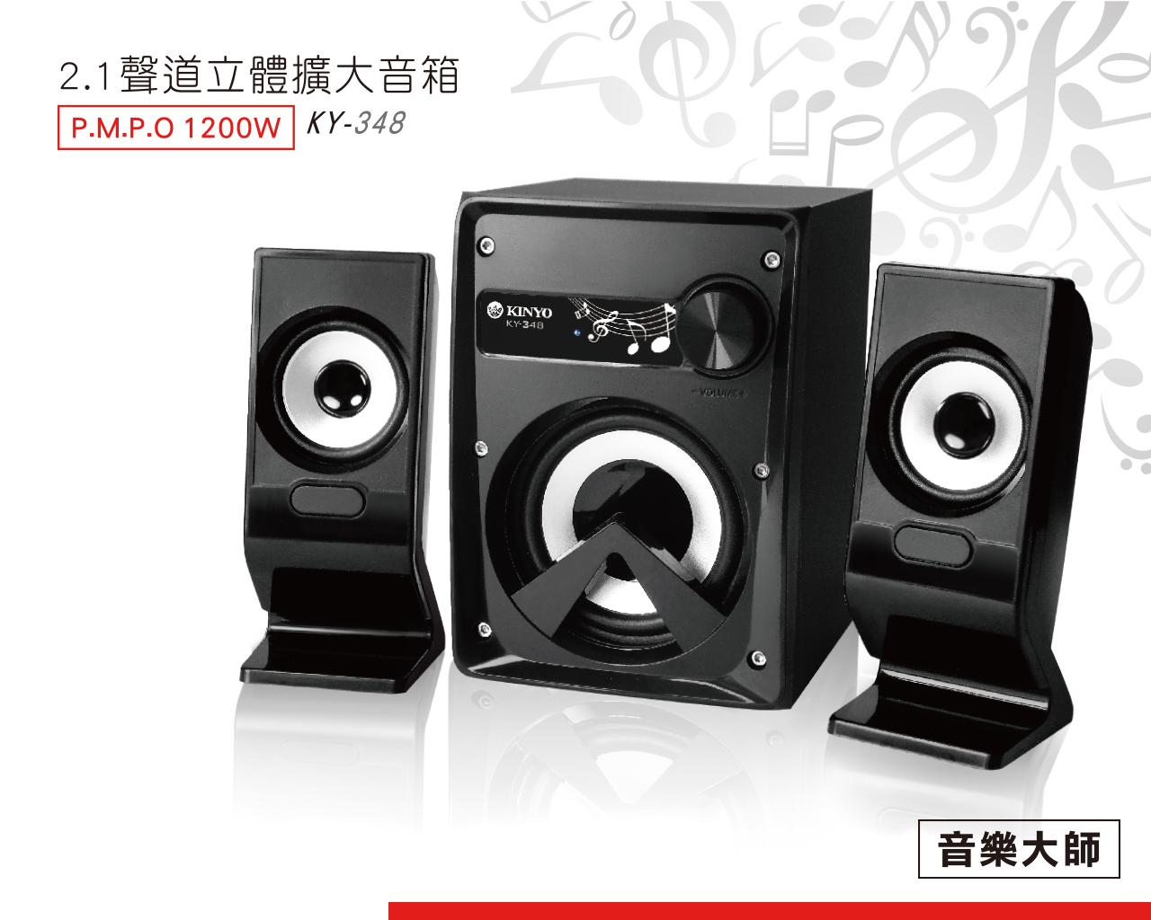 KINYO 2.1聲道立體聲喇叭(KY-348)