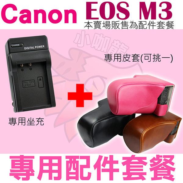 【配件套餐】 Canon EOS M3 配件套餐 皮套 副廠坐充 充電器 相機包 LP-E17 LPE17 兩件式皮套 復古皮套