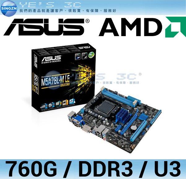 「YEs 3C」 ASUS 華碩 M5A78L-M LE/USB3 AMD 主機板 AM3+/mATX
