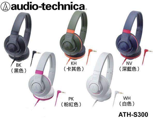 audio-technica 鐵三角 ATH-S300 (贈收納袋) 摺疊耳罩耳機
