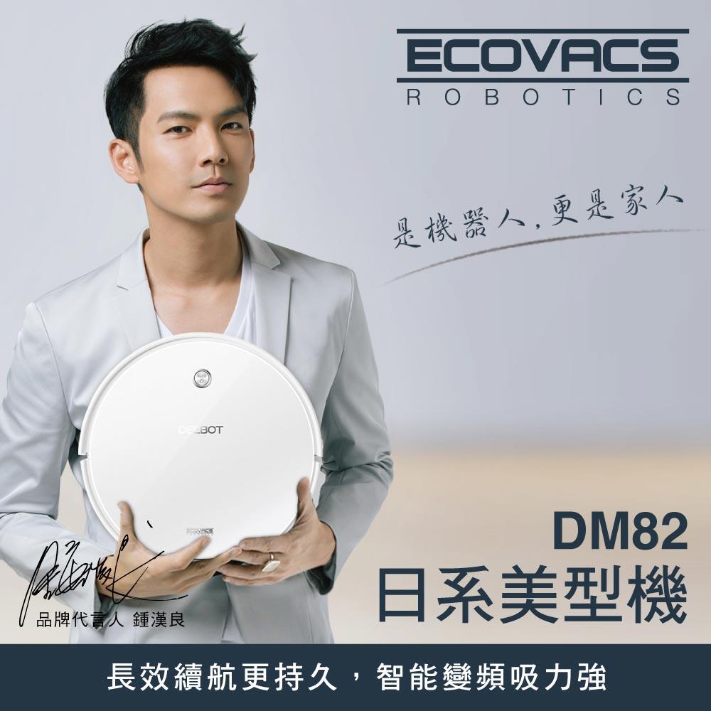 【Ecovacs科沃斯】DEEBOT智慧吸塵機器人DM82