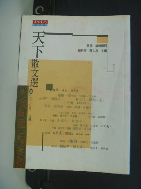 【書寶二手書T5/短篇_OKF】天下散文選2_1997-2000台灣_焦桐