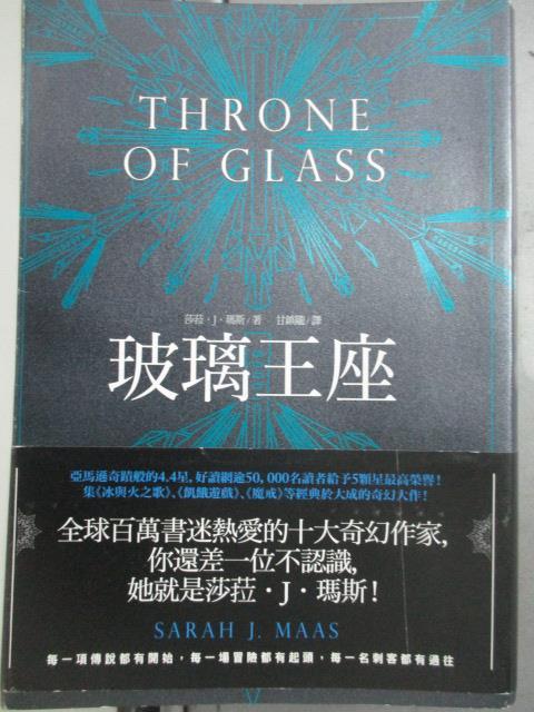 【書寶二手書T1/文學_JFM】玻璃王座(01)_莎菈.J.瑪斯
