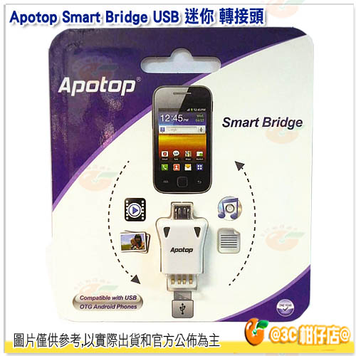 Apotop Smart Bridge USB 迷你 轉接頭 支援 OTG Android 安卓手機