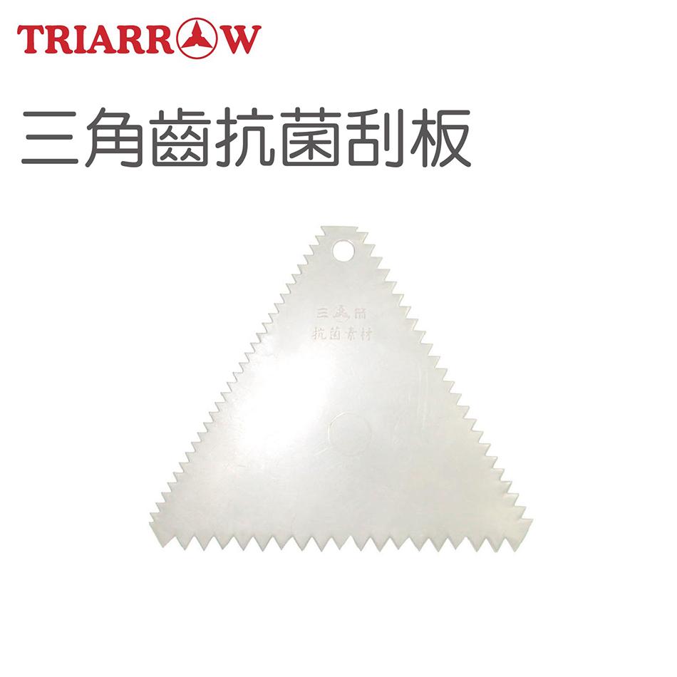 【三箭牌】三角齒抗菌刮板20270《烘培器具(材)》