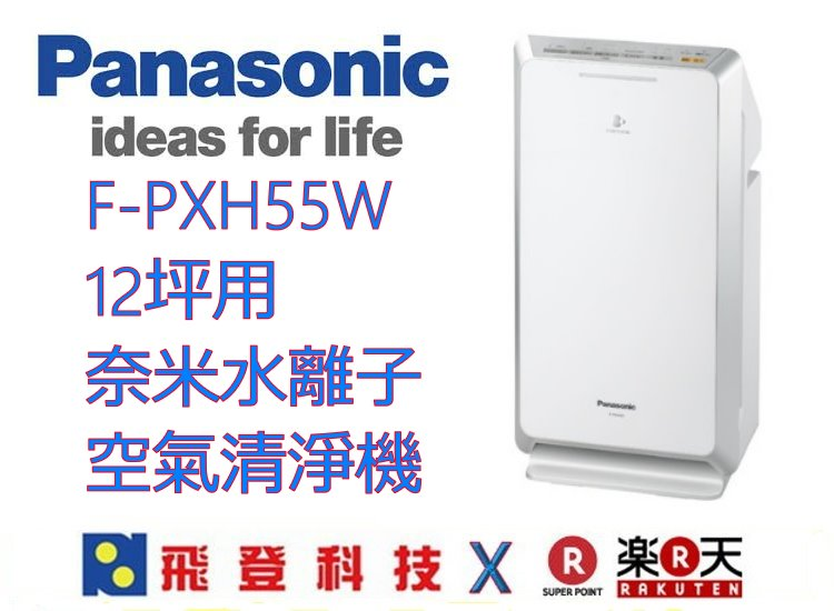 【空氣清淨機】 Panasonic 國際牌 空氣清淨機(12坪) F-PXH55W 含稅開發票公司貨
