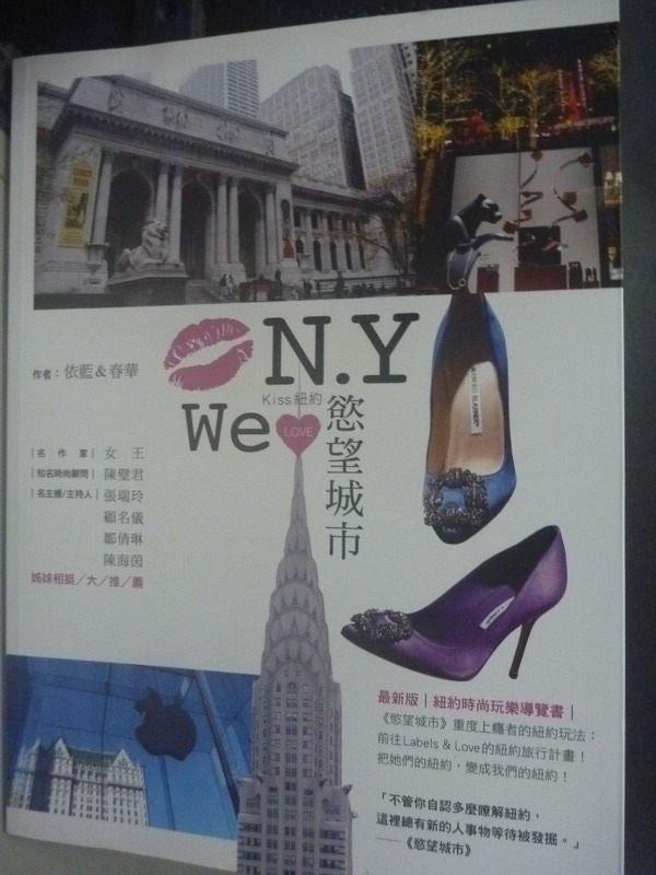 【書寶二手書T4/旅遊_ZEH】Kiss 紐約,We love 慾望城市_黃依藍