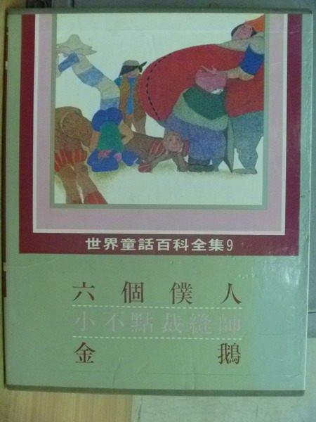 【書寶二手書T3/兒童文學_XCN】六個僕人_小不點裁縫師_金鵝_世界童話兒童百科全集9_附殼