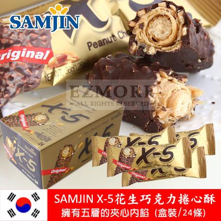 韓國版雷神 SAMJIN X-5 花生巧克力捲心酥 (整盒/24條) 864g 花生巧克力棒 金色限定版【N101710】