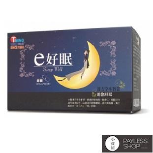 【小資屋】天明製藥 e好眠膠囊(30粒/盒)效期:2019.2.16