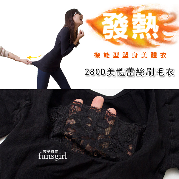 280D美體領口蕾絲刷毛立體縮口袖發熱衣~funsgirl芳子時尚【B330099】