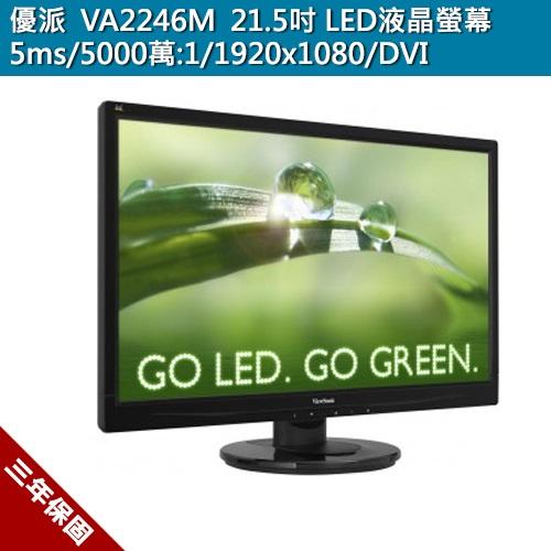 優派 ViewSonic VA2246m-LED 液晶顯示器 22吋Full HD 超高畫質