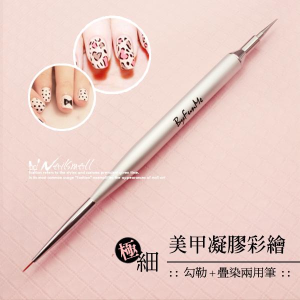 byfunme 八方米 凝膠彩繪專用 極細勾勒+疊染兩用筆 美甲點針筆 細點花筆 雙頭彩繪筆