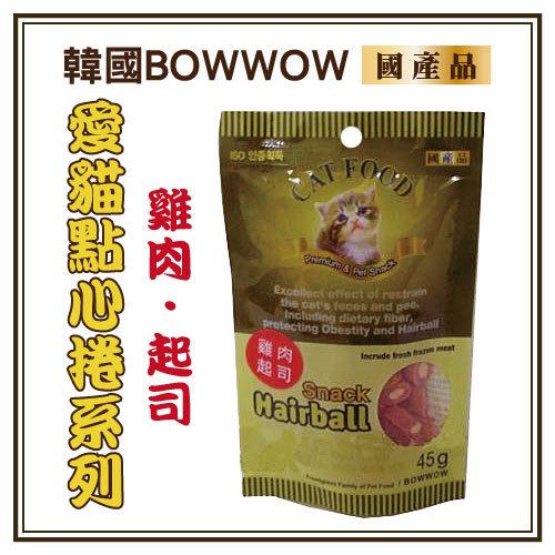【力奇】BOWWOW 愛貓點心捲系列 (雞肉起司)45g-50元>可超取(D182A02)