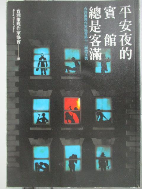 【書寶二手書T1/文學_HRP】平安夜的賓館總是客滿_台灣推理作家協會