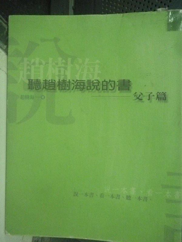 【書寶二手書T2/影視_IPP】聽趙樹海說的書-父子篇_趙樹海