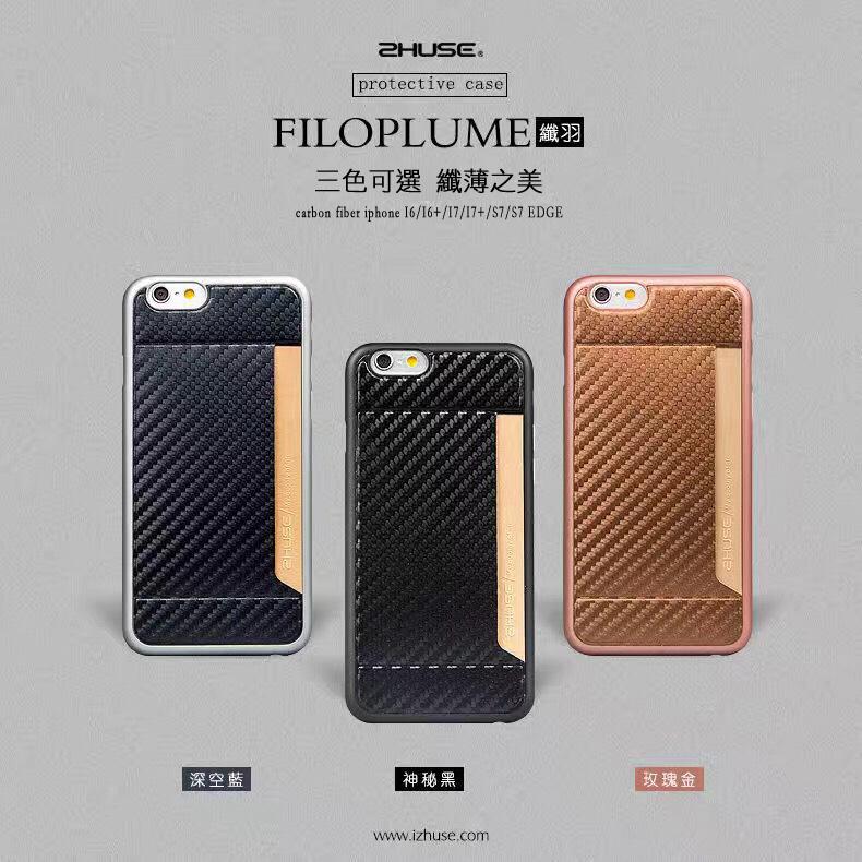 ZHUSE 纖羽系列 4.7吋 iPhone 7/i7 纖薄可插卡手機保護套 軟殼 背蓋 手機殼 手機套 保護殼 卡片收納 卡片層 悠遊卡 感應卡/TIS購物館