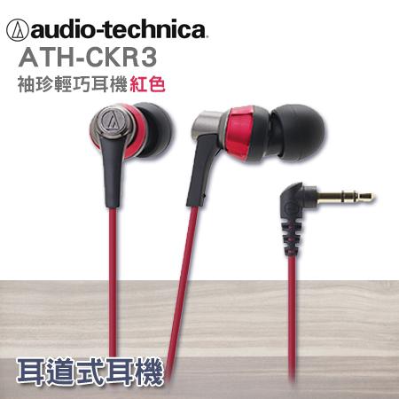 """鐵三角 耳塞式耳機 ATH-CKR3 紅色 保固一年""""正經800"""""""
