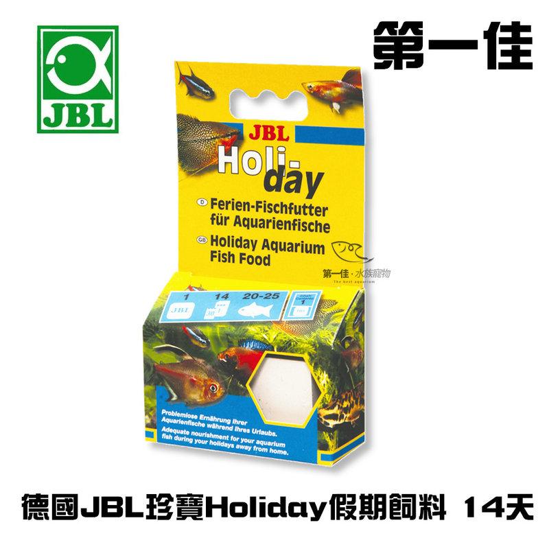 [第一佳水族寵物] 德國JBL珍寶Holiday假期飼料 14天